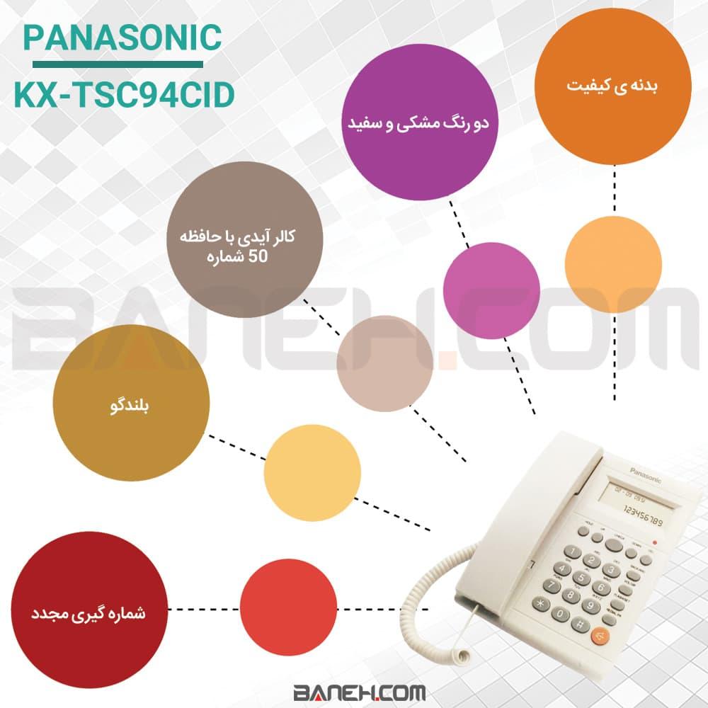 اینفوگرافی تلفن پاناسونیک KX-TSC94CID