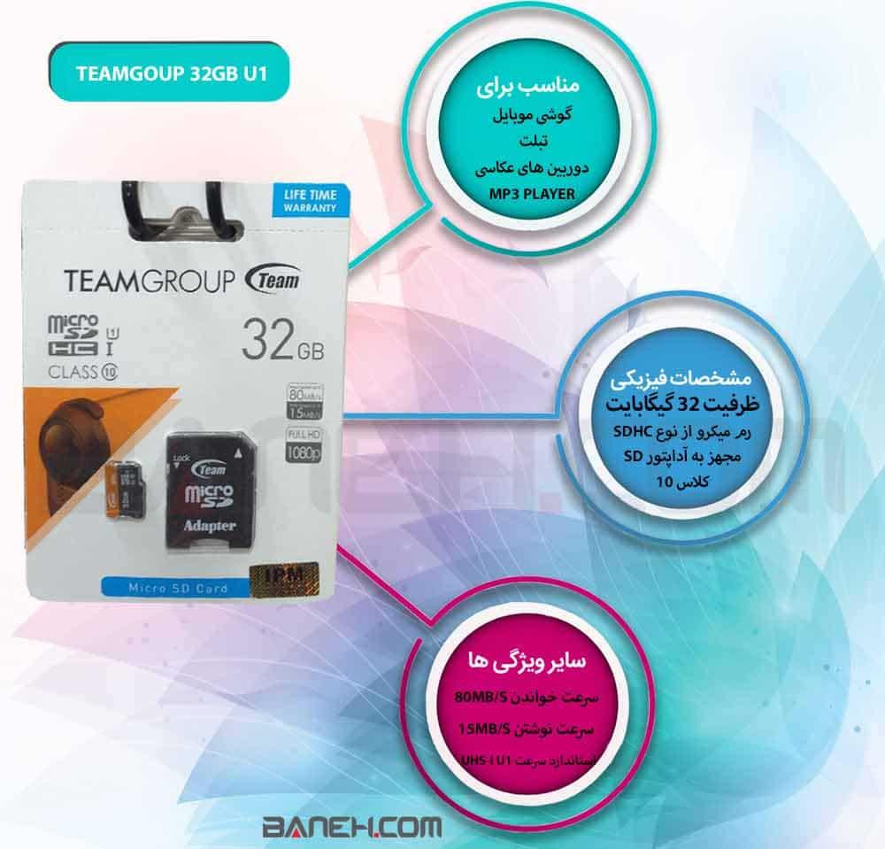 کارت حافظه میکرو اس دی تیم گروپ 32 گیگا بایت