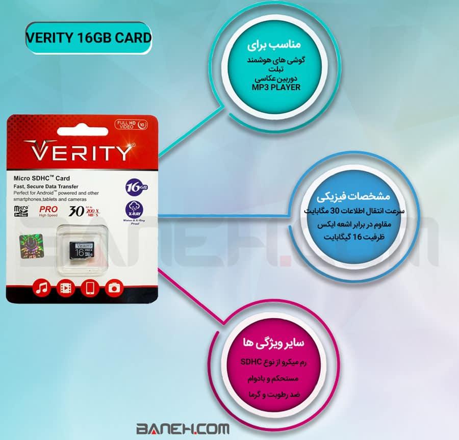 Verity micro SDHC
