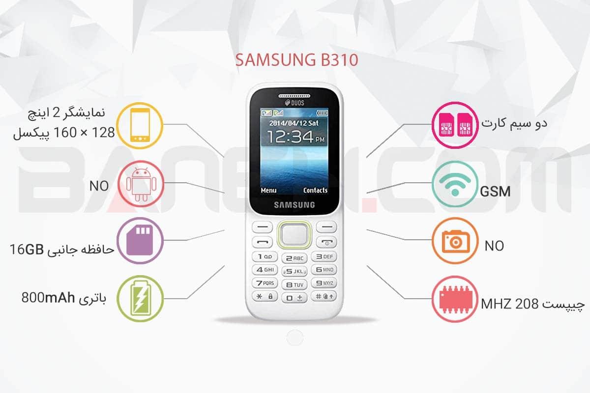 اینفوگرافی گوشی موبایل سامسونگ 310