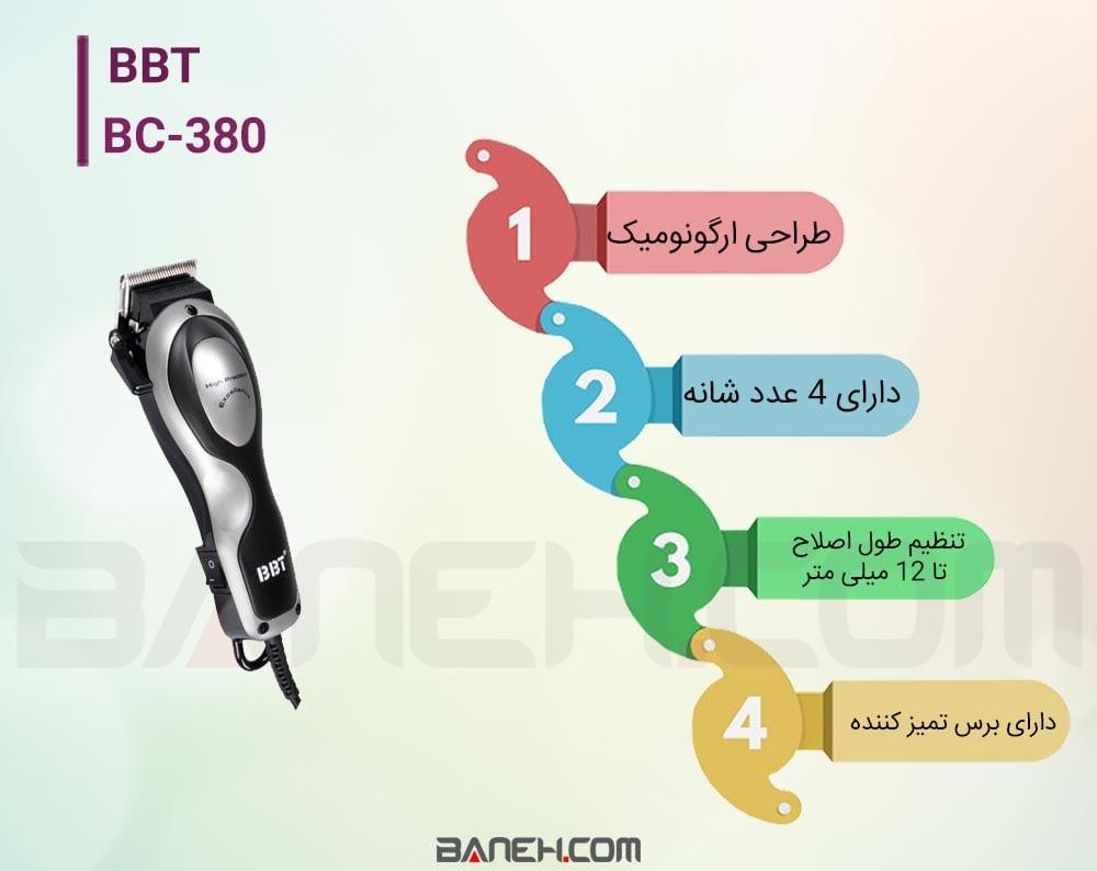 اینفوگرافی  ماشین اصلاح صورت و سر BC-380