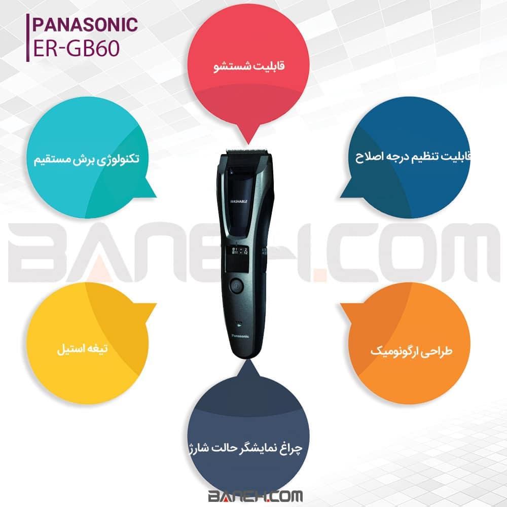 اینفوگرافی  ماشین اصلاح صورت و سر پاناسونیک ER-GB60