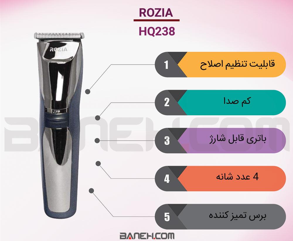 اینفوگرافی ریش تراش روزیا HQ238