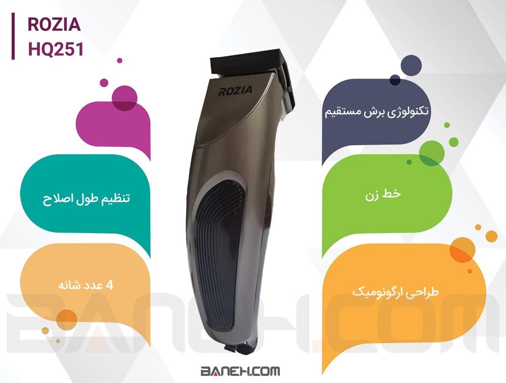 اینفوگرافی ماشین اصلاح سر و صورت روزیا HQ251