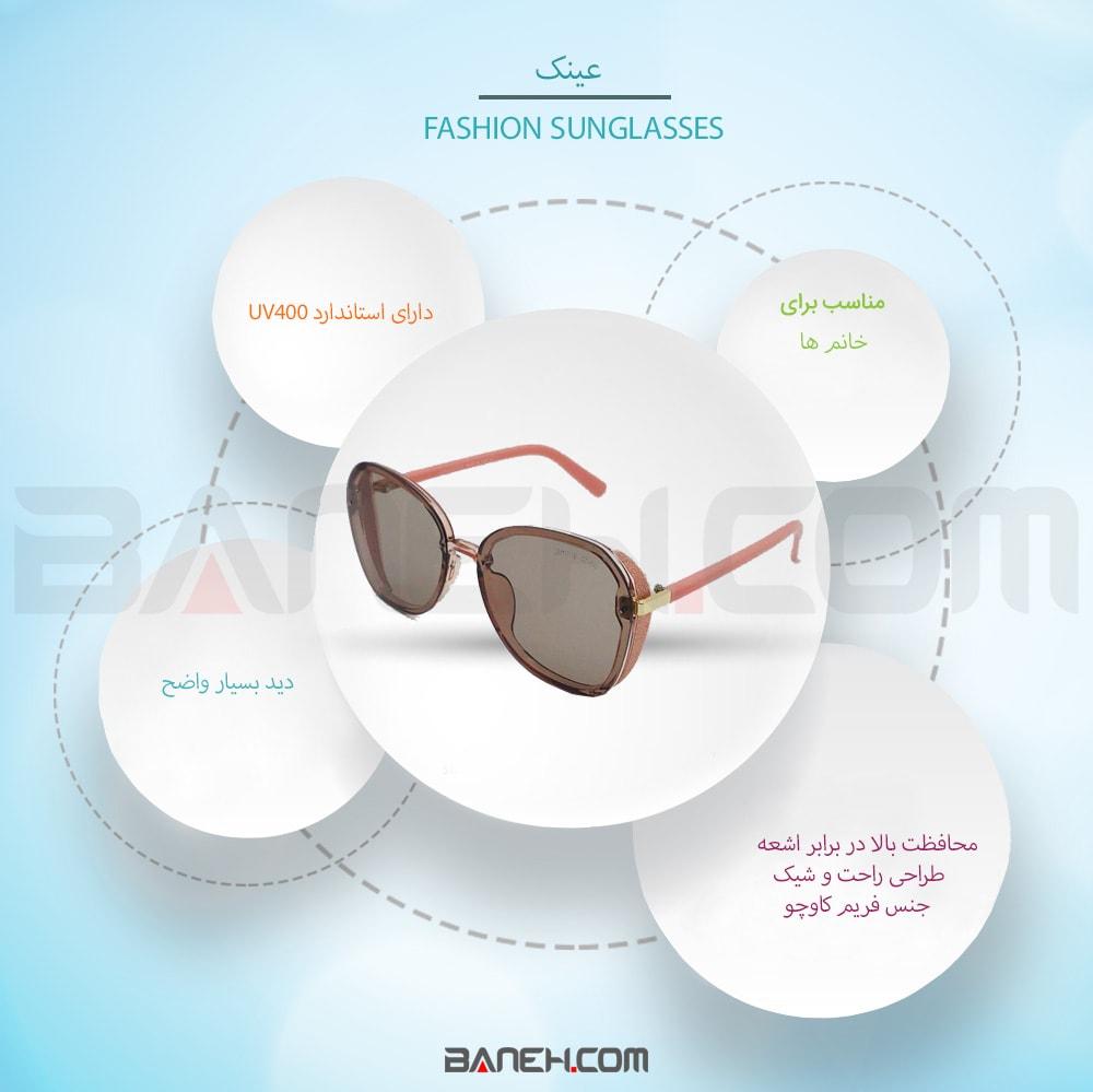 اینفوگرافی عینک آفتابی فشن مارک دار UV400 Sunglass