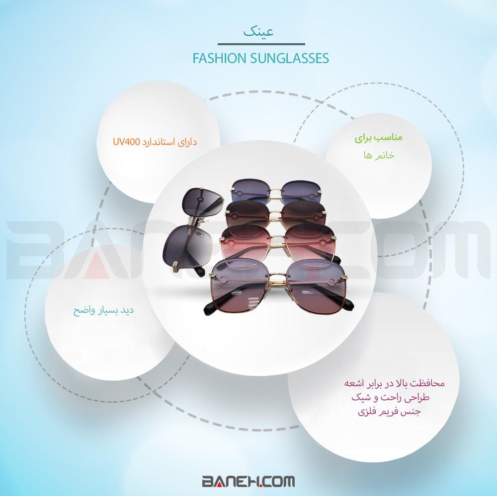 اینفوگرافی عینک آفتابی زنانه ی فشن مارک دار Fashion Sunglasses UV400