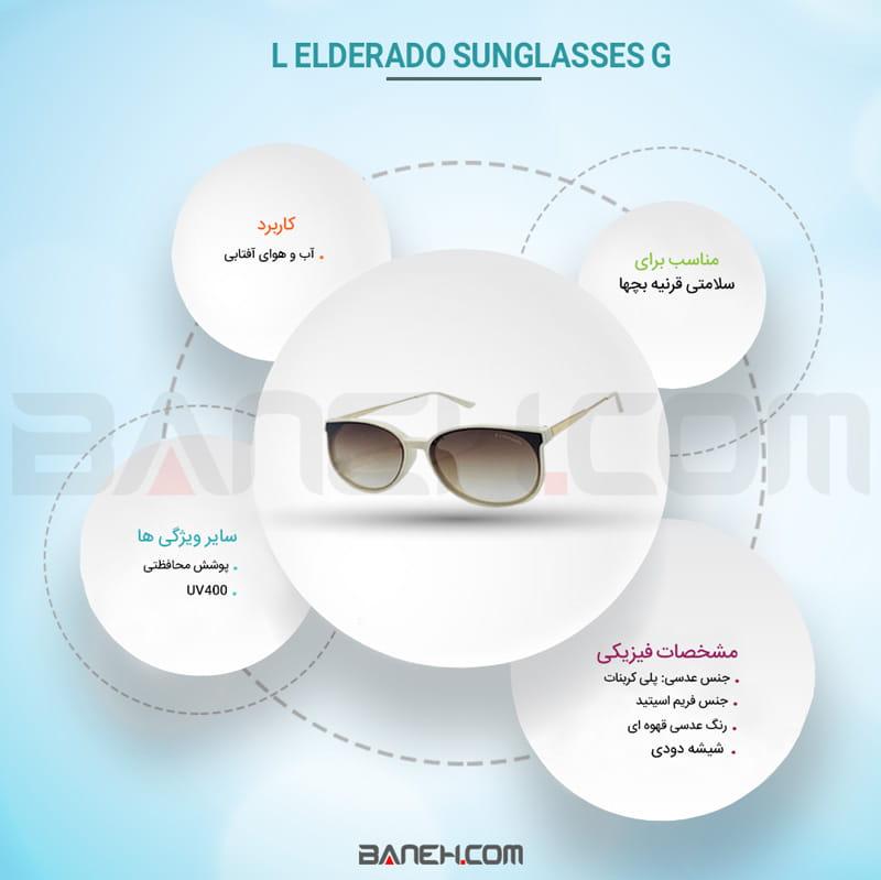 اینفوگرافی عینک الدوار بچگانه اصلی