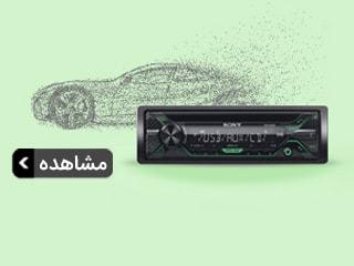 انواع پخش خودرو