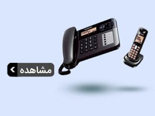 انواع تلفن ثابت